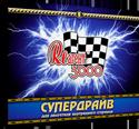 ЗВК Реагент 3000 Супердрайв